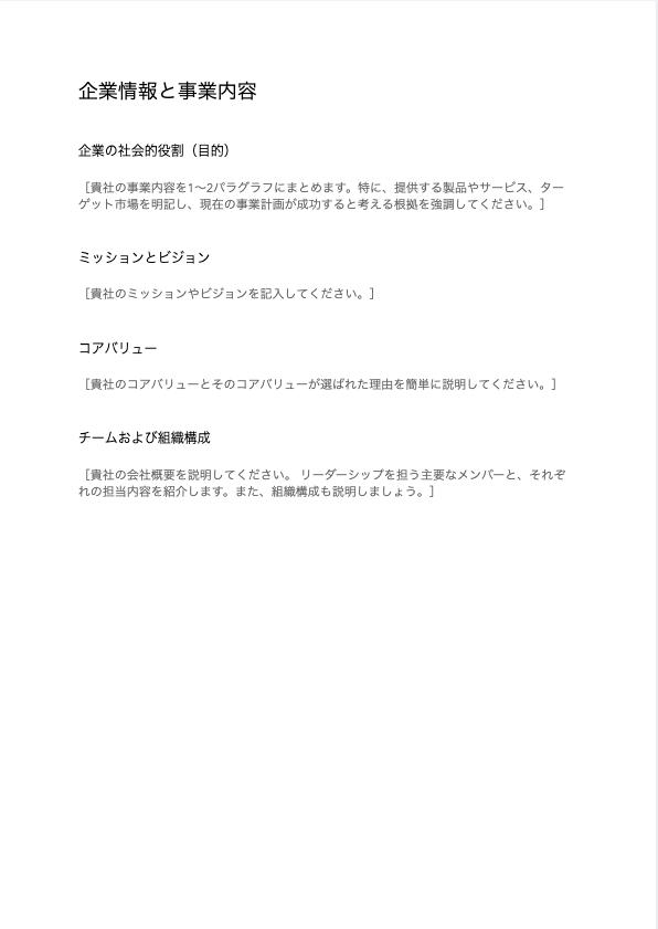 事業計画書テンプレート_02