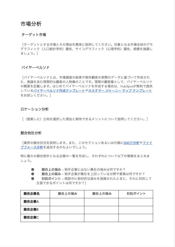 事業計画書テンプレート_03