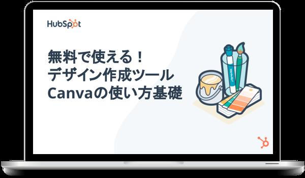 Canvaの使い方基礎