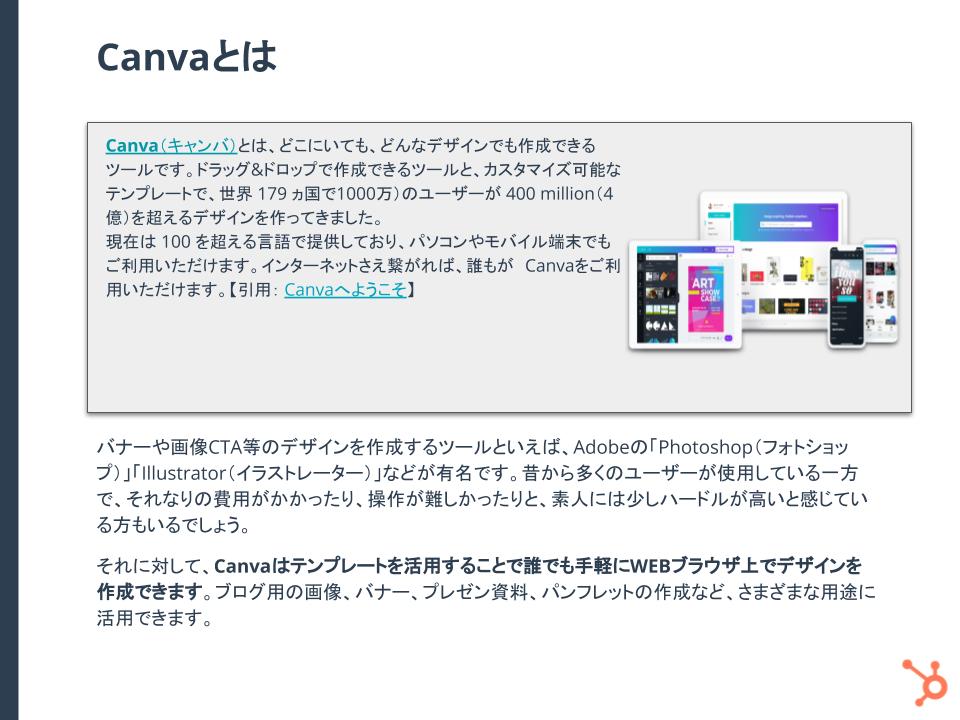 Canvaの使い方基礎_2