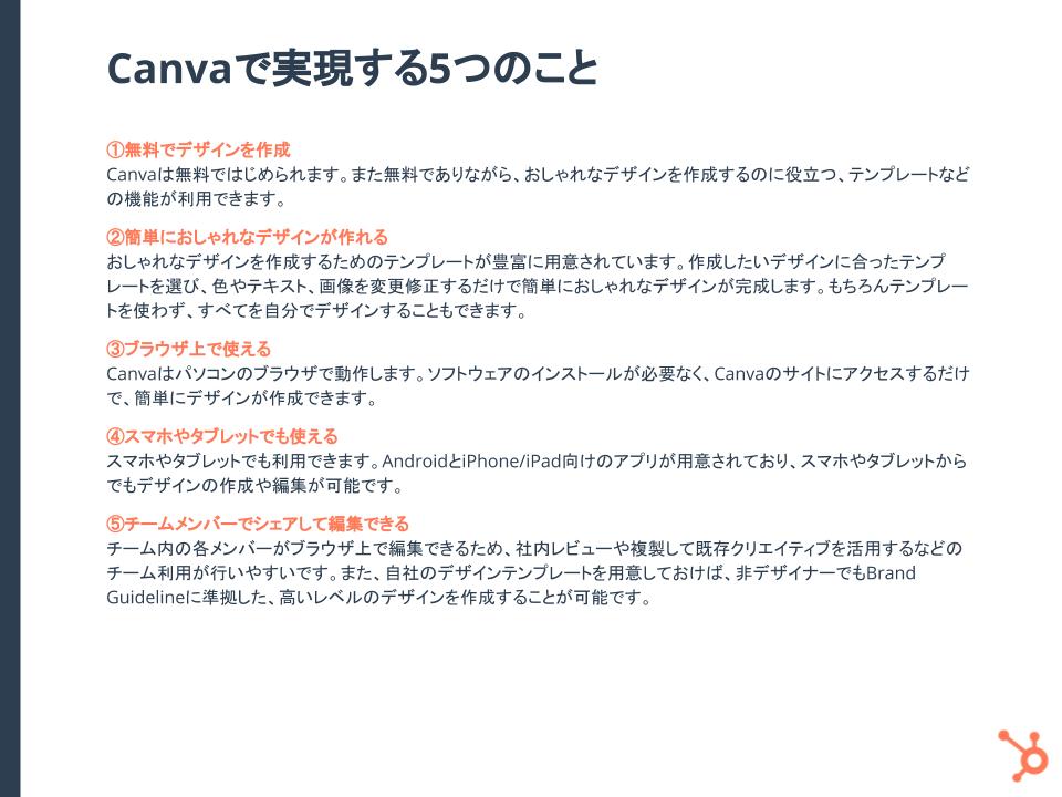 Canvaの使い方基礎_3