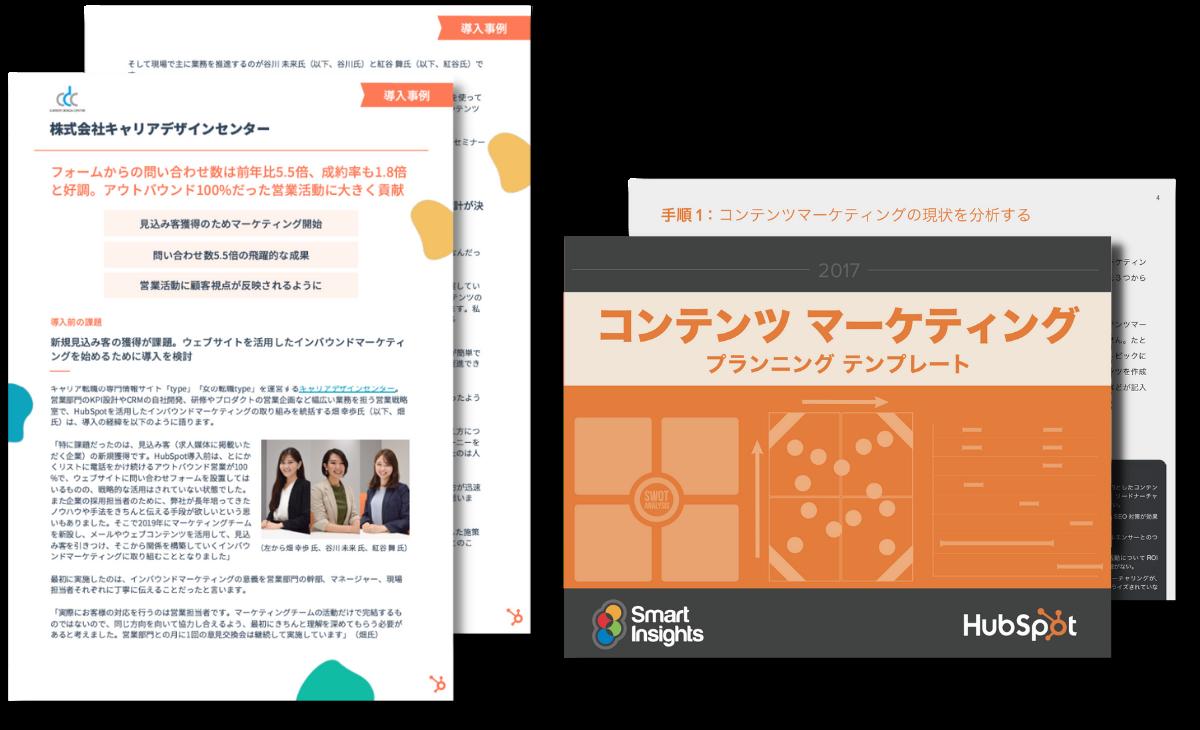 事例PDF&お役立ち資料セット_株式会社キャリアデザインセンター様