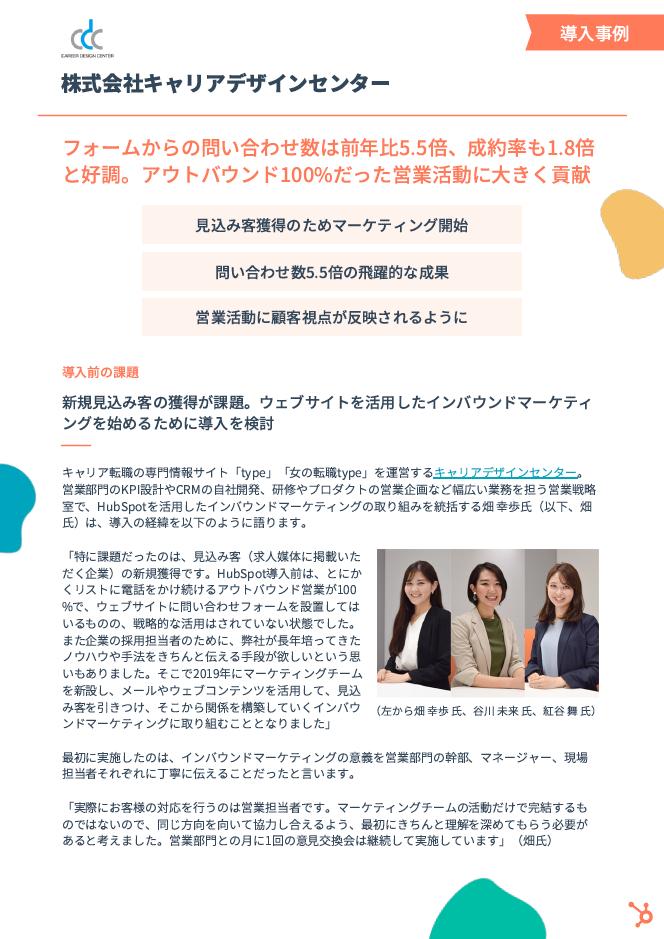 事例PDF&お役立ち資料セット_株式会社キャリアデザインセンター様_01