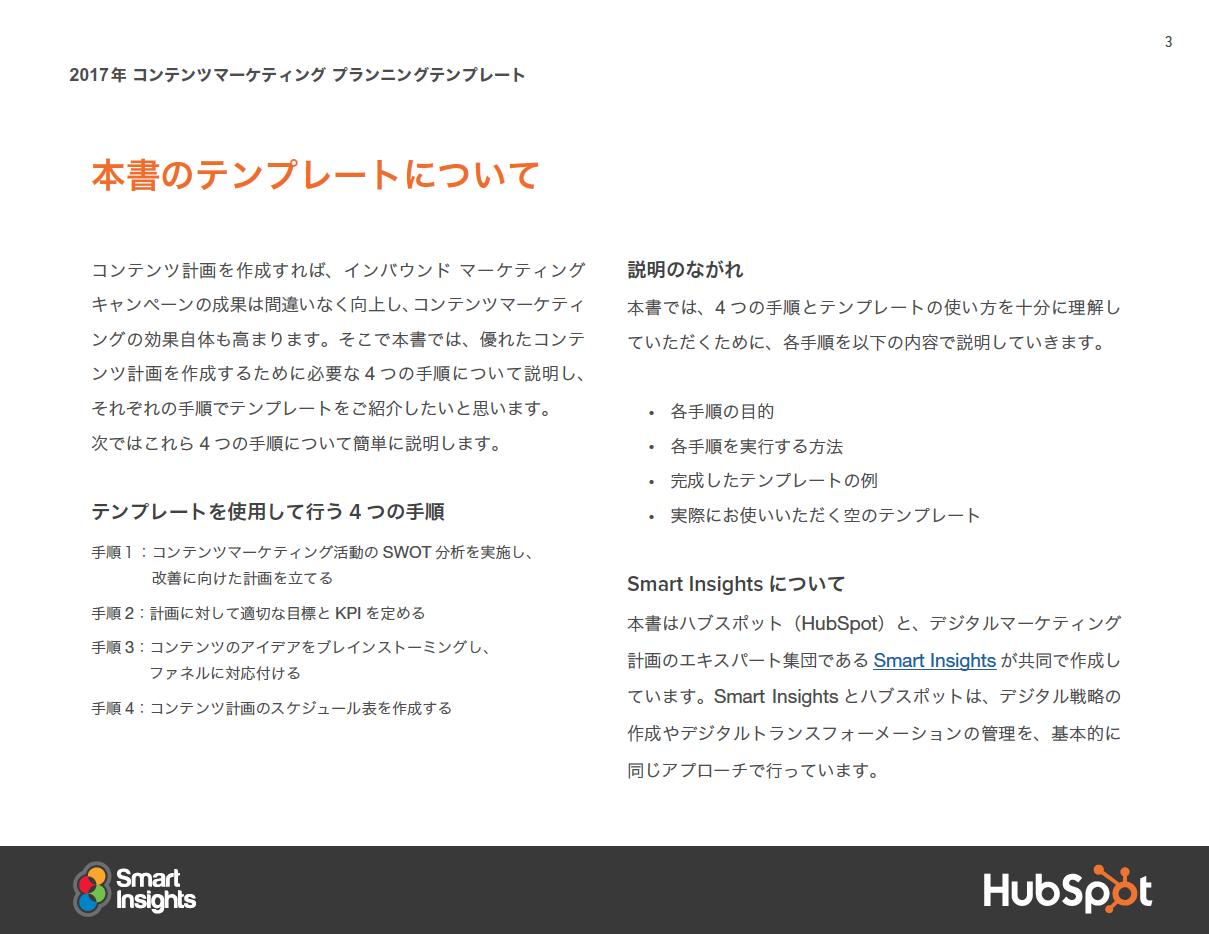 事例PDF&お役立ち資料セット_株式会社キャリアデザインセンター様_02