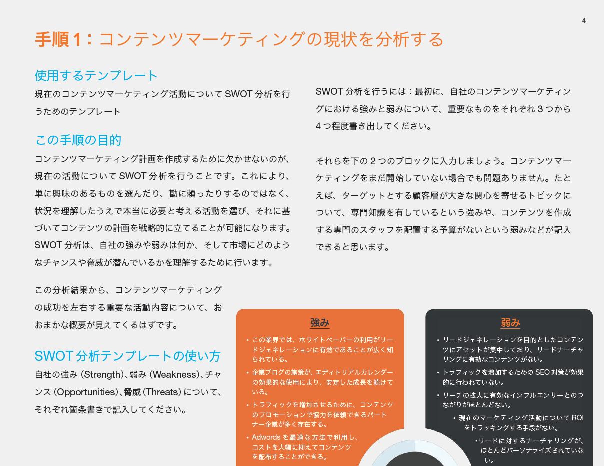 事例PDF&お役立ち資料セット_株式会社キャリアデザインセンター様_03