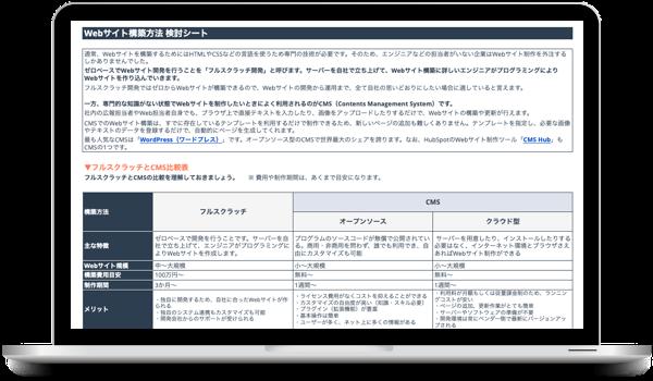 CMSを活用したWEBサイト作成ガイド & CMS選定シート