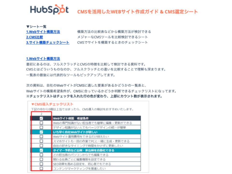 CMSを活用したWEBサイト作成ガイド & CMS選定シート_01