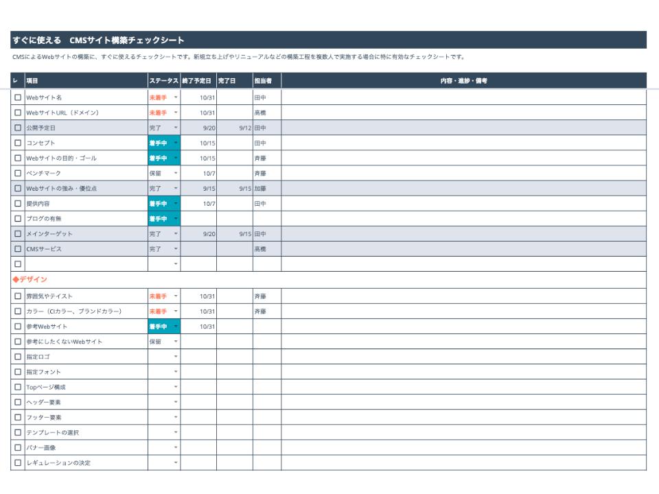 CMSを活用したWEBサイト作成ガイド & CMS選定シート_04