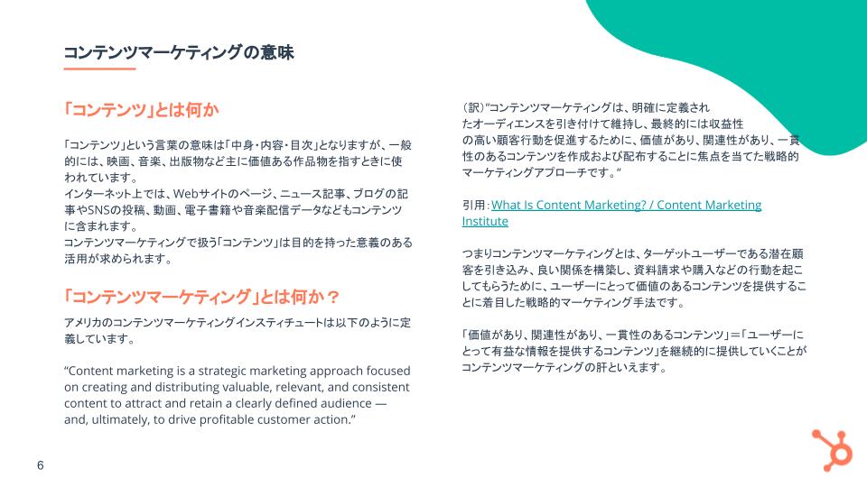 コンテンツマーケティング入門ガイド2021_02