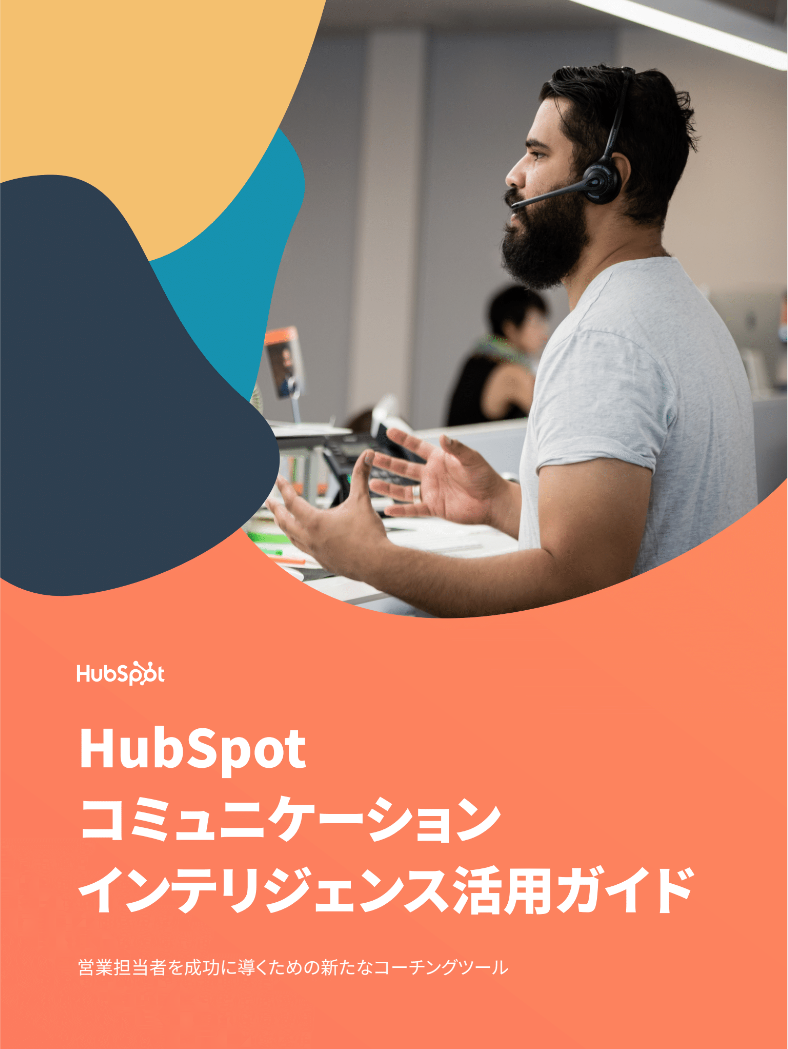 HubSpotコミュニケーションインテリジェンス活用ガイド