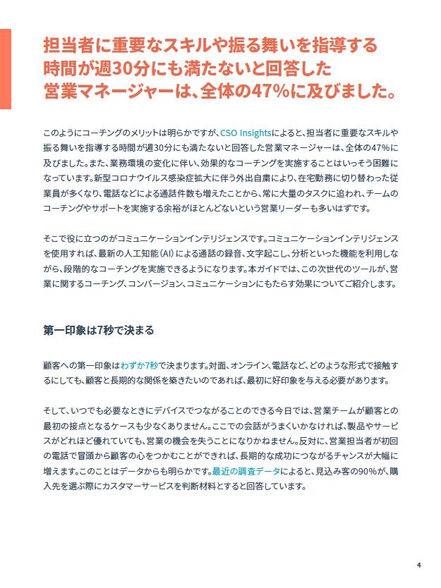 HubSpotコミュニケーションインテリジェンス活用ガイド_02
