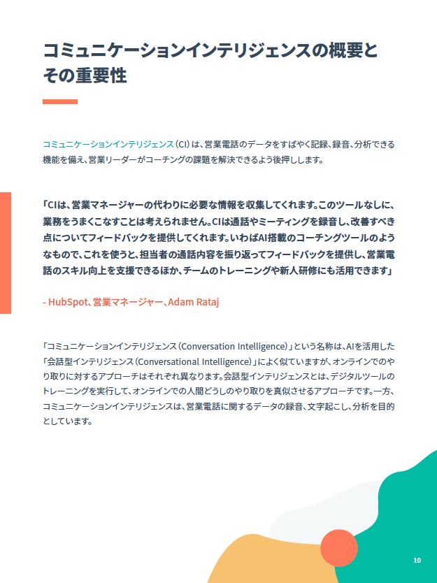 HubSpotコミュニケーションインテリジェンス活用ガイド_04