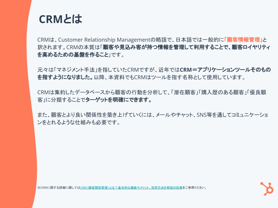営業チームを成功に導くためのCRMテンプレート_06