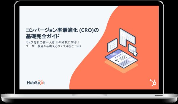 コンバージョン率最適化 (CRO) の基礎完全ガイド