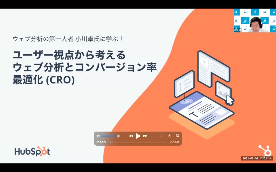 コンバージョン率最適化 (CRO) の基礎完全ガイド_01-1
