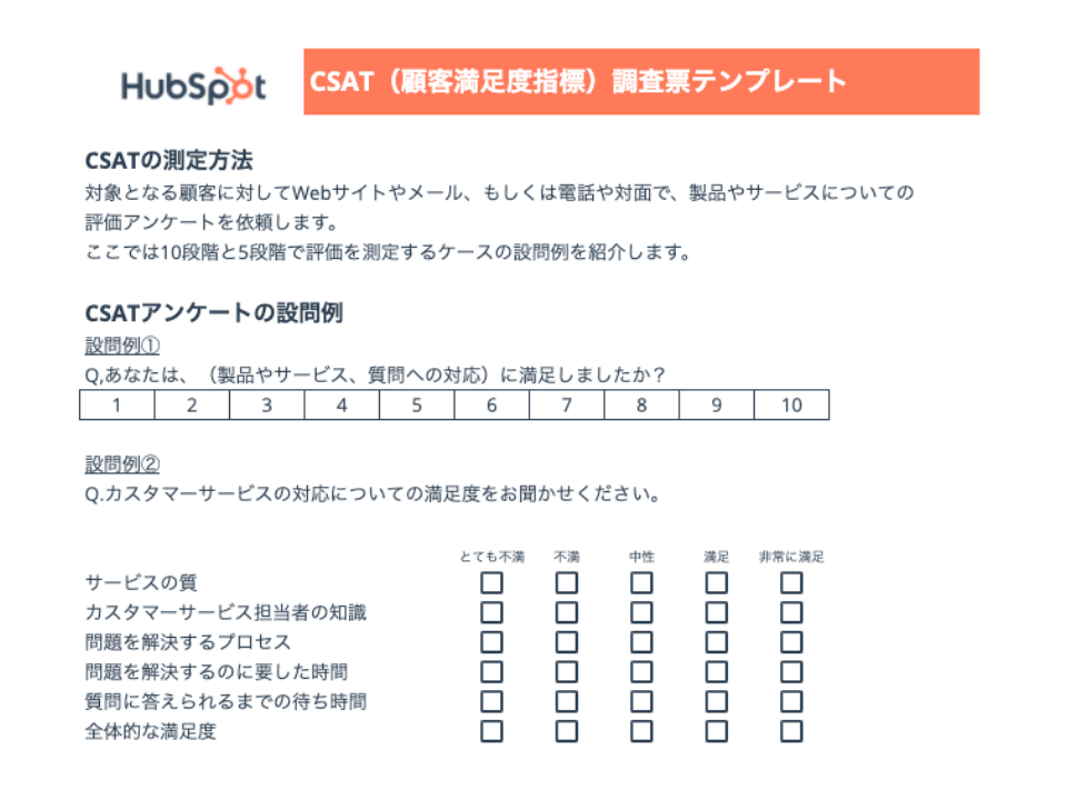 カスタマーサクセス部門を成功に導くKPIテンプレート_05