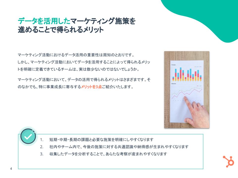データ活用を実現!マーケティング施策の評価 & 実行サイクルの回し方_02