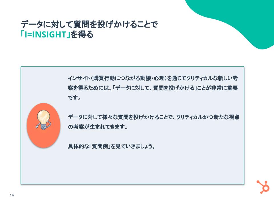 データ活用を実現!マーケティング施策の評価 & 実行サイクルの回し方_06