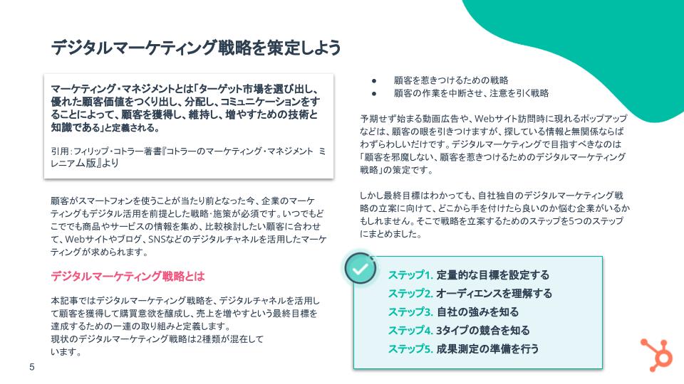 顧客を惹き付けるためのデジタルマーケティング戦略ガイド_02