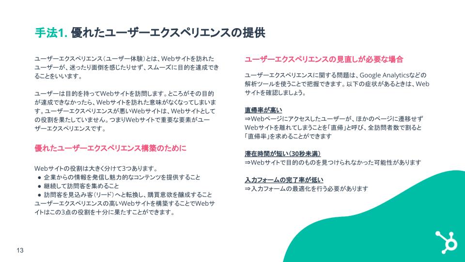 顧客を惹き付けるためのデジタルマーケティング戦略ガイド_07