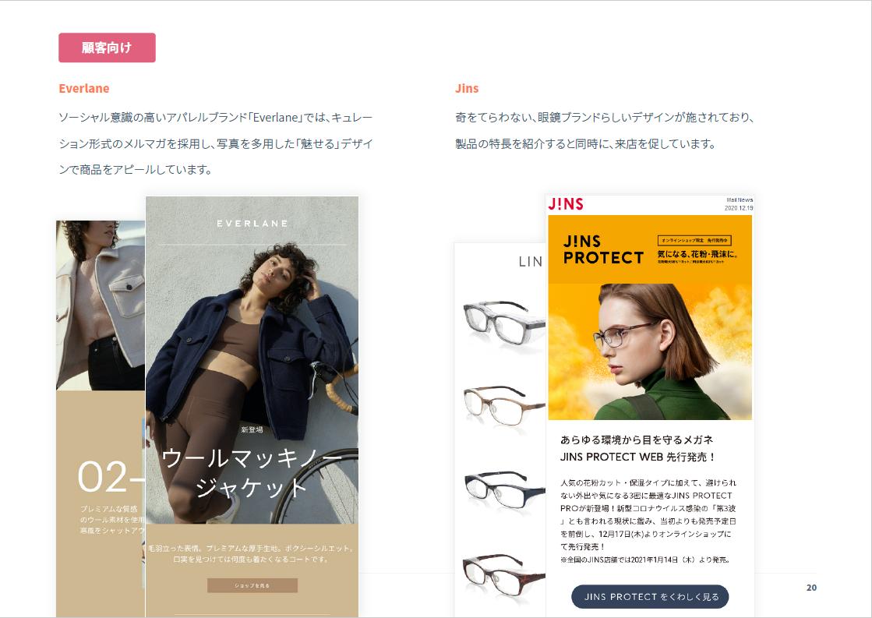 メルマガ配信ガイド&事例集(2021年最新版)_02