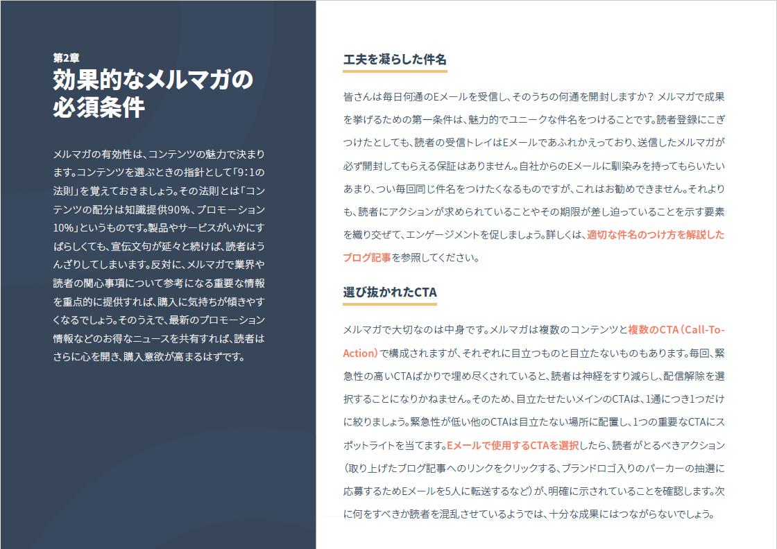 メルマガ配信ガイド&事例集(2021年最新版)_05