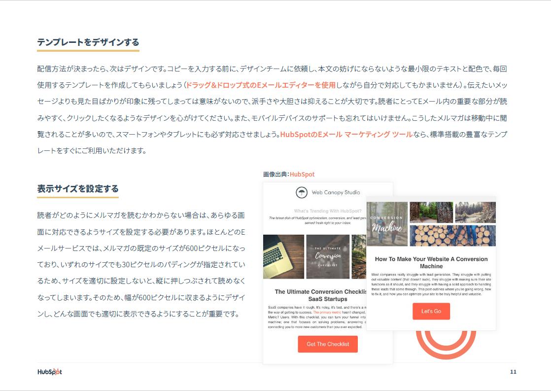 メルマガ配信ガイド&事例集(2021年最新版)_06