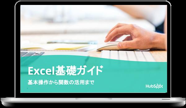 Excelの基礎ガイド