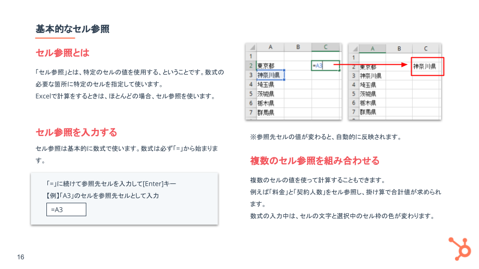 Excelの基礎ガイド_02