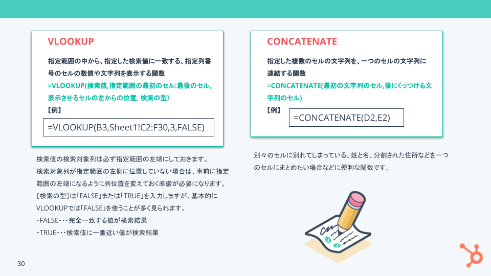 Excelの基礎ガイド_04