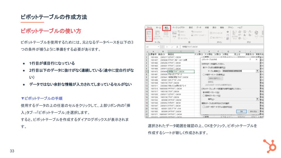 Excelの基礎ガイド_05
