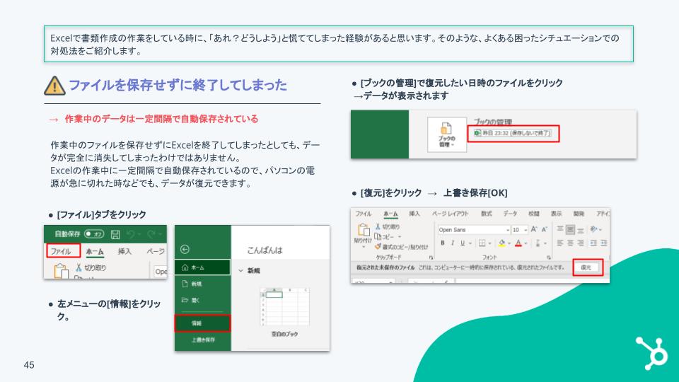 Excelの基礎ガイド_08