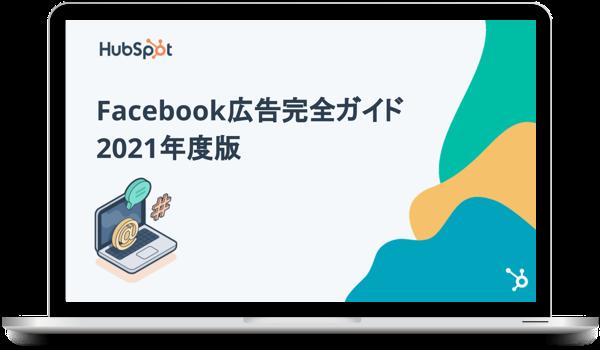 基礎と事例を解説!Facebook広告完全ガイド 2021年度版