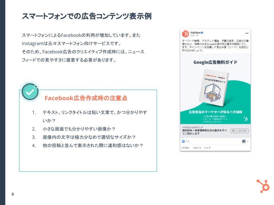 基礎と事例を解説!Facebook広告完全ガイド 2021年度版_03