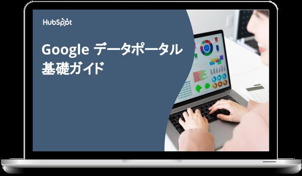 Google データポータル基礎ガイド