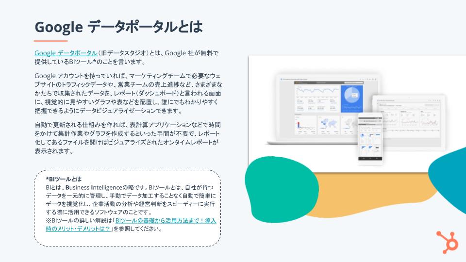 Google データポータル基礎ガイド_02
