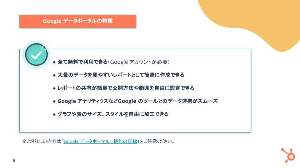 Google データポータル基礎ガイド_03