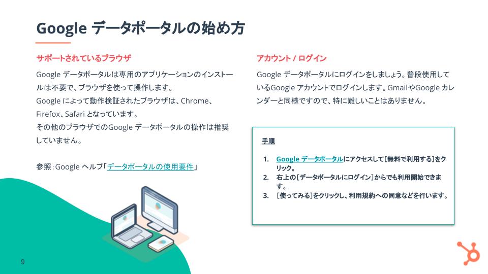 Google データポータル基礎ガイド_05