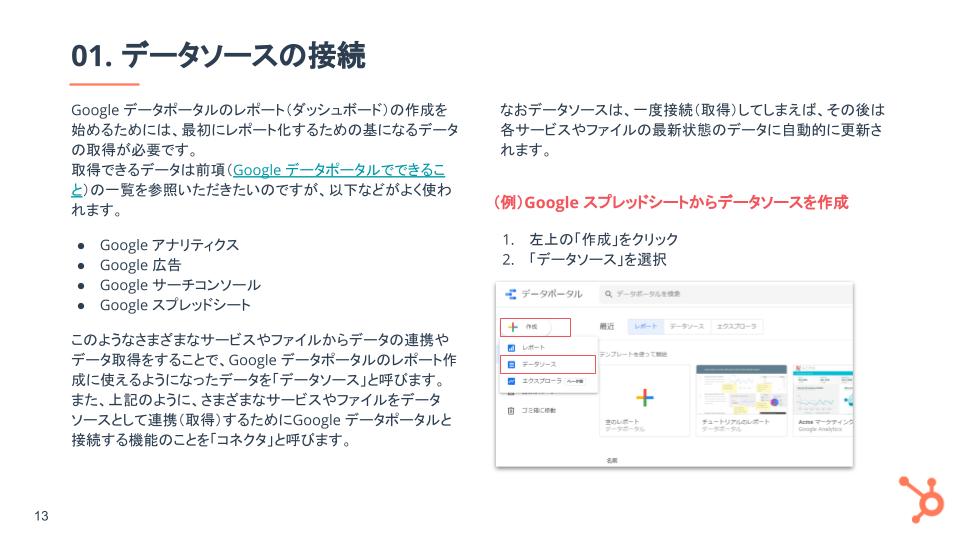 Google データポータル基礎ガイド_07