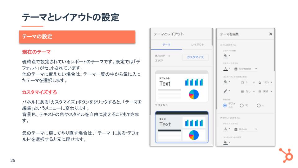 Google データポータル基礎ガイド_08