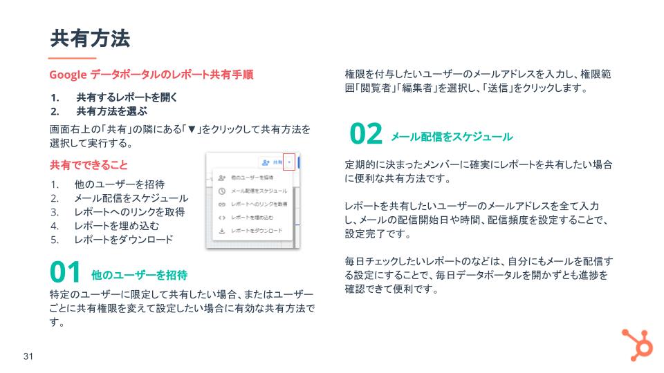 Google データポータル基礎ガイド_09