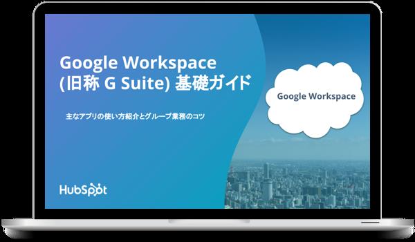 Google Workspace  (旧 G Suite) 基礎ガイド