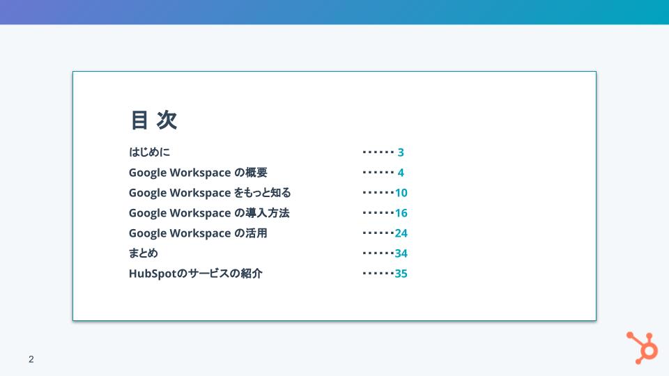 Google Workspace  (旧 G Suite) 基礎ガイド_01