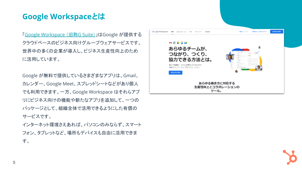 Google Workspace  (旧 G Suite) 基礎ガイド_02