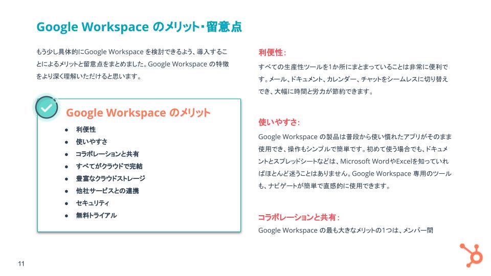 Google Workspace  (旧 G Suite) 基礎ガイド_06