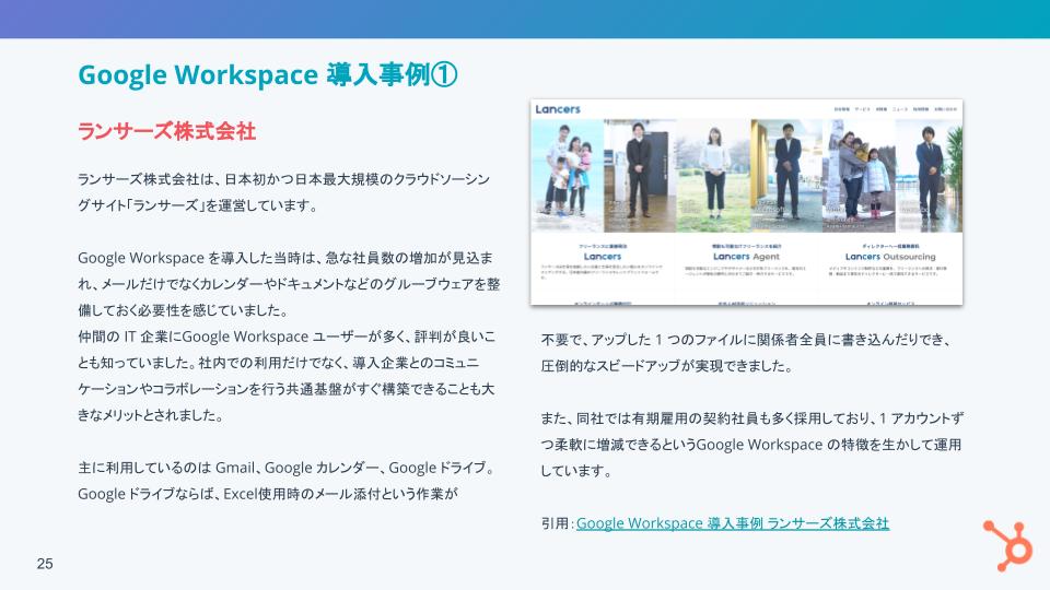 Google Workspace  (旧 G Suite) 基礎ガイド_08