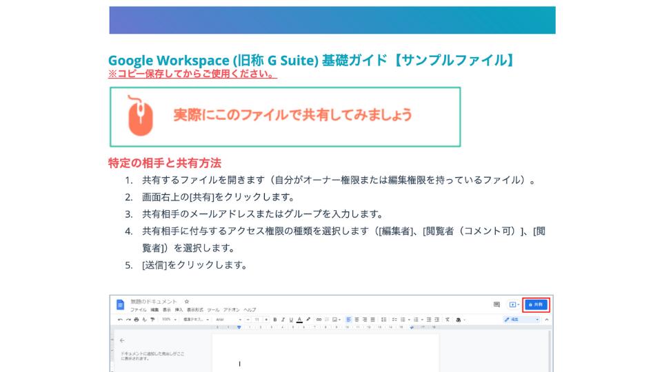 Google Workspace  (旧 G Suite) 基礎ガイド_09
