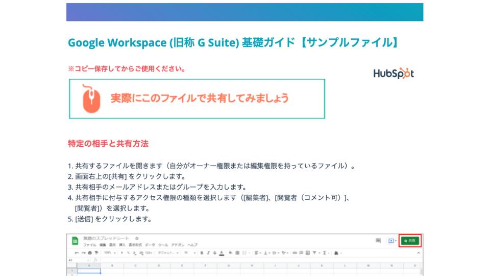 Google Workspace  (旧 G Suite) 基礎ガイド_10