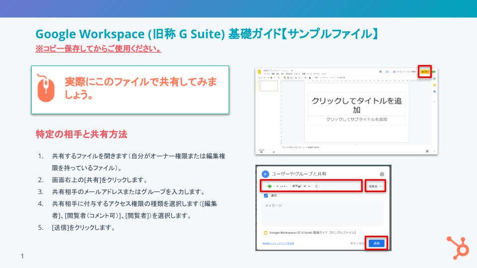 Google Workspace  (旧 G Suite) 基礎ガイド_11