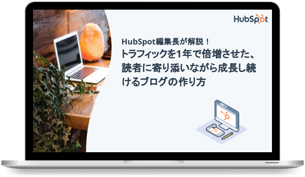 HubSpot編集長が解説!トラフィックを1年で倍増させた、読者に寄り添いながら成長し続けるブログの作り方